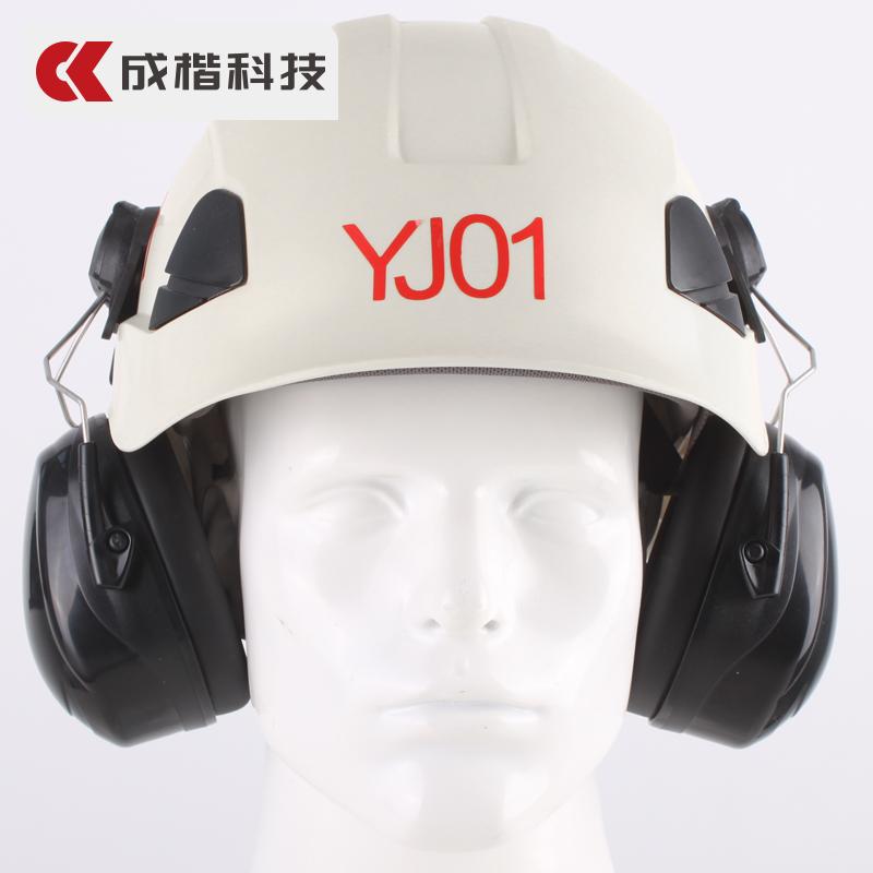 Anti-noise On-Helmet Earmuffs Ear Protector For Safety Helmet Cap Use Construction Work Safety